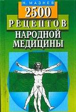 2500 рецептов народной медицины