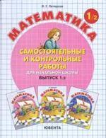 Самостоятельные и контрольные работы по математике для начальной школы. Выпуск 1. Вариант 2
