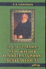 Тургенев И. С.: его жизнь и литературная деятельность