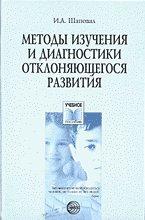 Методы изучения и диагностики отклоняющегося развития: учебное пособие