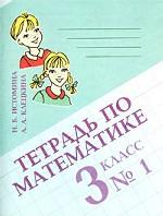 Тетрадь №1 по математике, 3 класс