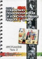 Социально - психологическая и консультативная работа с семьей. Хрестоматия. В 2 томах. Том 2