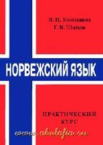 Норвежский язык (+ 2 аудиокассета)