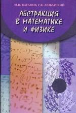 Абстракция в математике и физике