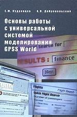 Основы работы с универсальной системой моделирования GPSS World