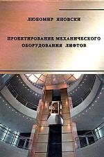 Проектирование механического оборудования лифтов