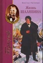 Триумф, или Жизнь Шаляпина (1903-1922)
