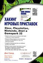 Хакинг игровых приставок Xbox, Playstation, Nintendo, Atari и Gamepark 32