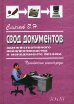 Свод документов административного делопроизводства в менеджменте бизнеса. 3-е издание