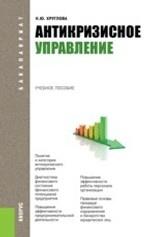 Антикризисное управление (для бакалавров)(изд:3)