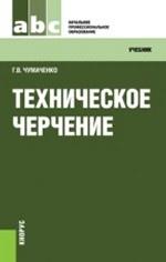 Техническое черчение (НПО)Учебник для ССУЗов