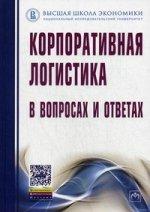 Корпоративная логистика в вопросах и ответах.  2-e изд., перераб. и доп