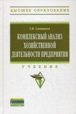 Комплексный анализ хозяйственной деятельности предприятия: Учебник. 6-e изд., перераб. и доп