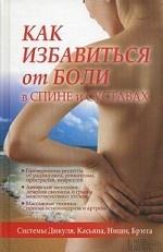 Как избавиться от боли в спине и суставах. Системы Дикуля, Касьяна, Ниши, Брегга / Периостовцев В