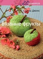 20 проектов: Вязаные фрукты
