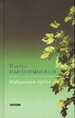 Максуд Ибрагимбеков. Избранная проза
