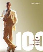 100 лет моды для мужчин. Век моды
