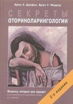 Секреты оториноларингологии 2-е изд