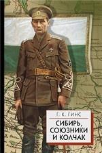 Сибирь, союзники и Колчак