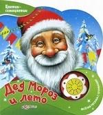 Дед Мороз и лето. Книжка-игрушка