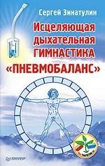 Исцеляющая дыхательная гимнастика «Пневмобаланс»