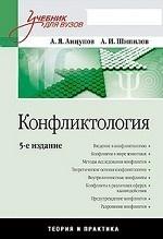 Конфликтология: Учебник для вузов. 5-е изд