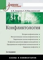 Конфликтология: Учебное пособие. Схемы и комментарии. 3-е изд