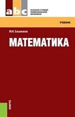 Математика (СПО). Учебник