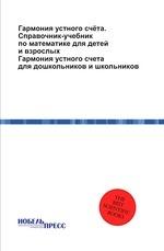 Справочник-учебник по математике