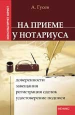 Гусев А.. На приеме у нотариуса: доверенности, завещания