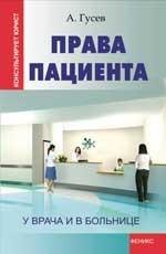Гусев А.. Права пациента. У врача и в больнице