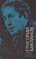 Бакланов Г. Собрание сочинений в 5-ти томах
