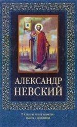 Александр Невский.(с иконкой)