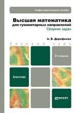 Высшая математика. Гуманитарные специальности. Сборник задач