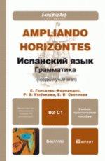 Ampliando horizontes. Испанский язык. Грамматика (продвинутый этап) Учебно-практическое пособие