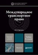 Международное транспортное право. Учебник для магистров