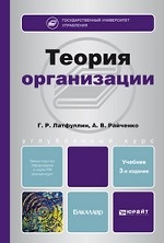 Теория организации. Учебник для бакалавров
