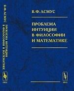 Проблема ИНТУИЦИИ в философии и математике: Очерк истории: XVII -- начало XX в