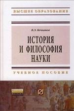 История и философия науки