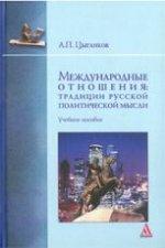 Международные отношения: традиции русской политической мысли: Учебное пособие