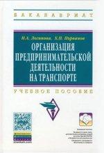 Организация предпринимательской деятельности на транспорте: Учебное пособие