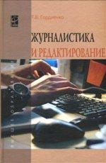 Журналистика и редактирование: Учебное пособие