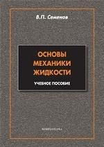 Виктор Семенов. Основы механики жидкости