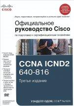 Официальное руководство Cisco по подготовке к сертификационным экзаменам CCNA ICND2 640-816. 3-е изд. + CD