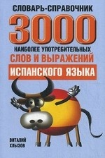 3000 наиболее употр. слов и выраж. исп яз 3-е изд
