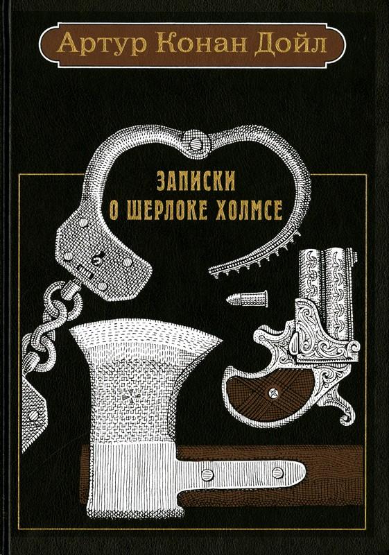 Записки о Шерлоке Холмсе: Рассказы.