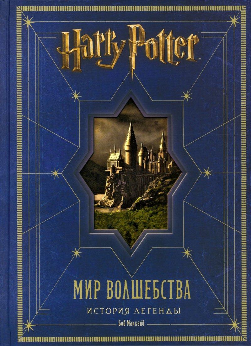 Гарри Поттер. Мир волшебства. История легенды