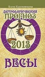 Астрологический прогноз 2013. Весы