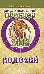Астрологический прогноз 2013. Водолей