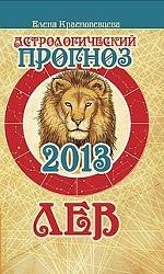 Астрологический прогноз 2013. Лев